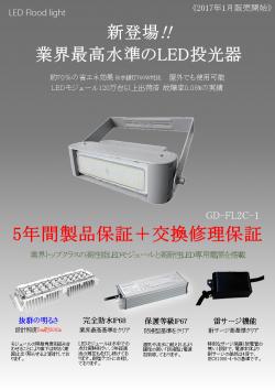 投光器40W/50W/60W