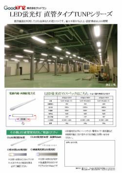 直管LED蛍光灯TUNPシリーズ