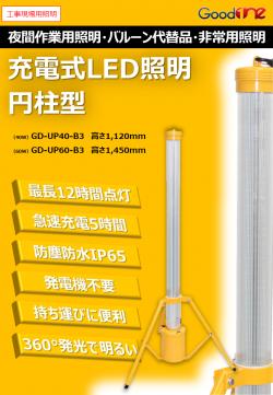 円柱型充電式投光器