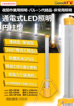 円柱型通電式投光器