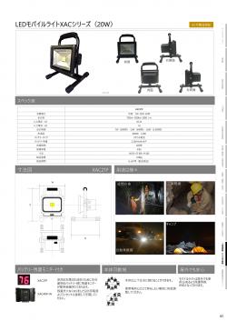 【総合カタログ】工事用・注意喚起・無線スイッチ・蓄電池
