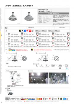 【総合カタログ】E39電球