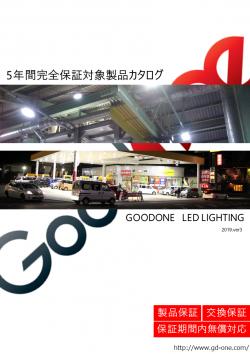 【カタログ】5年保証対象製品