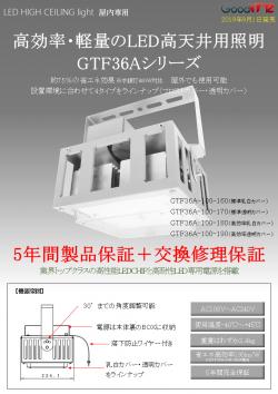 高天井用器具 GTF36Aシリーズ