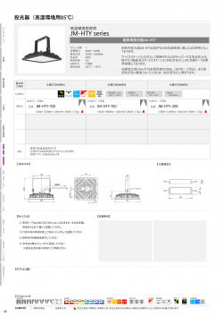 【総合カタログ】耐熱/耐震耐塩/オイルミスト