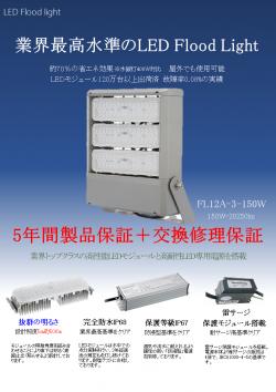 投光器 FL12Aシリーズ