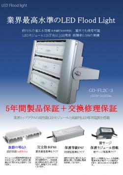 投光器 GD-FL2Cシリーズ