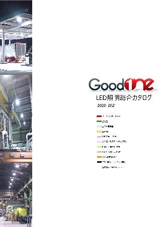 【総合カタログ】2020年⁻2021年