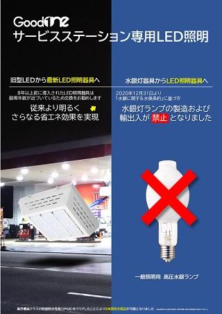 【パンフレット】サービスステーション向けLED照明 2021年