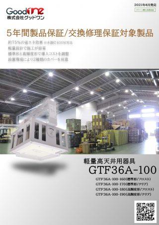 軽量高天井用器具 GTF36A-100